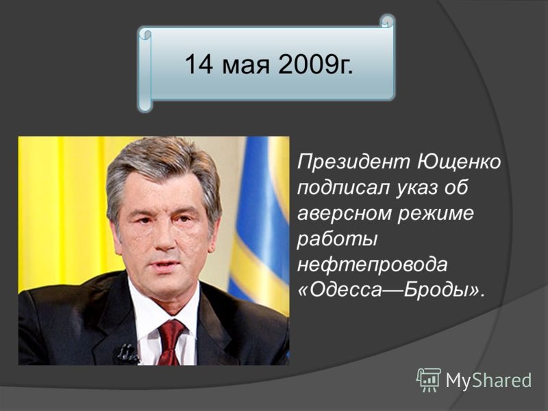 14 мая 2009г. Президент Ющенко подписал указ об аверсном режиме работы нефтепровода «ОдессаБроды».