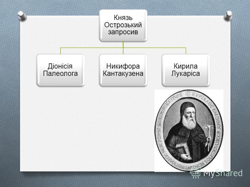 Князь Острозький запросив Діонісія Палеолога Никифора Кантакузена Кирила Лукаріса