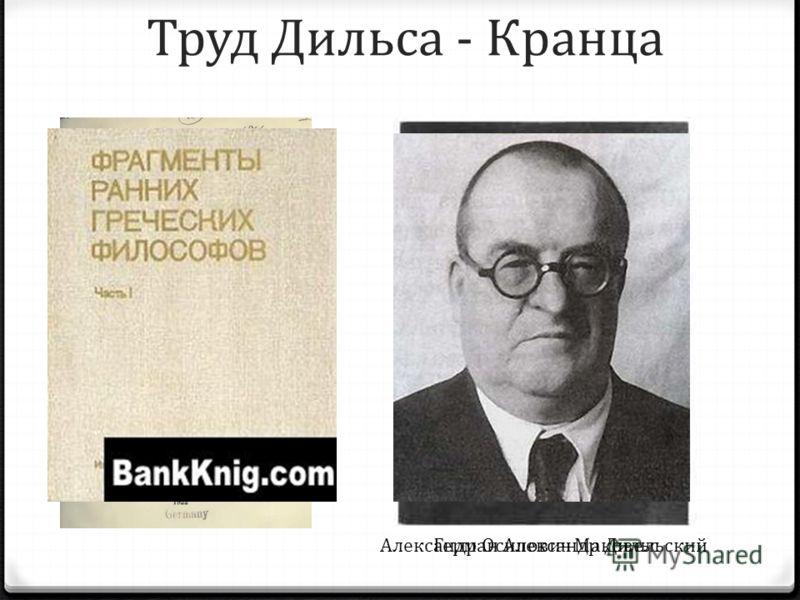 Труд Дильса - Кранца Герман Александр ДильсАлександр Осипович Маковельский