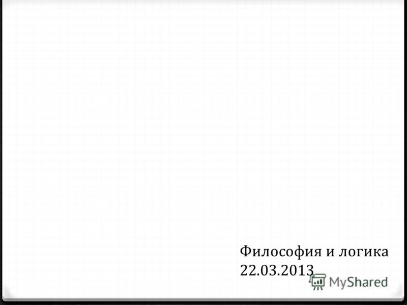 Философия и логика 22.03.2013