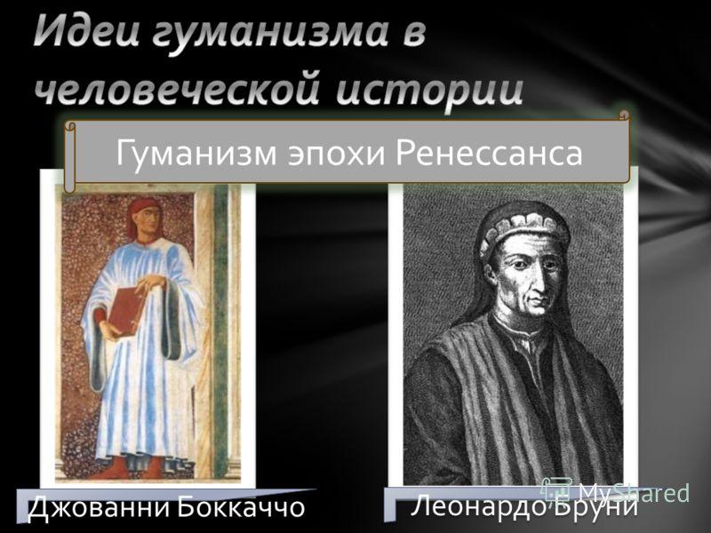 Гуманизм эпохи Ренессанса Джованни Боккаччо Леонардо Бруни