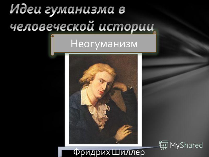 Неогуманизм Фридрих Шиллер