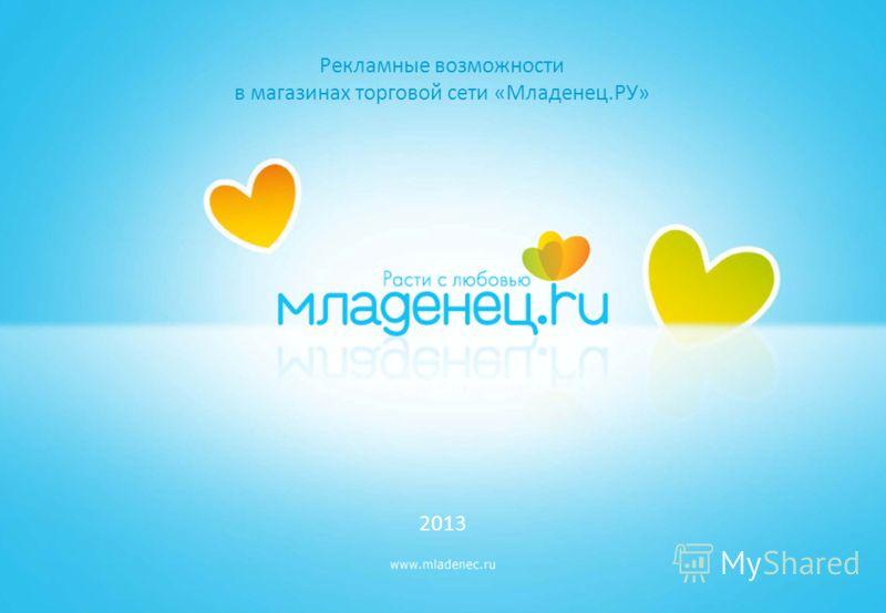 Рекламные возможности в магазинах торговой сети «Младенец.РУ» 2013
