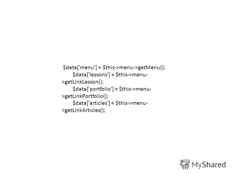 $data['menu'] = $this->menu->getMenu(); $data['lessons'] = $this->menu- >getLinkLesson(); $data['portfolio'] = $this->menu- >getLinkPortfolio(); $data['articles'] = $this->menu- >getLinkArticles();