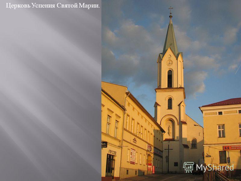 Церковь Успения Святой Марии.