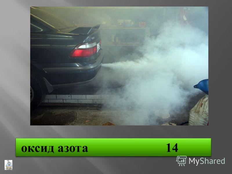 оксид азота 14