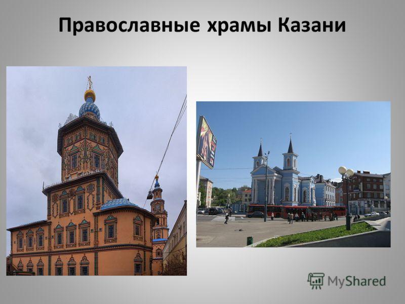 Православные храмы Казани