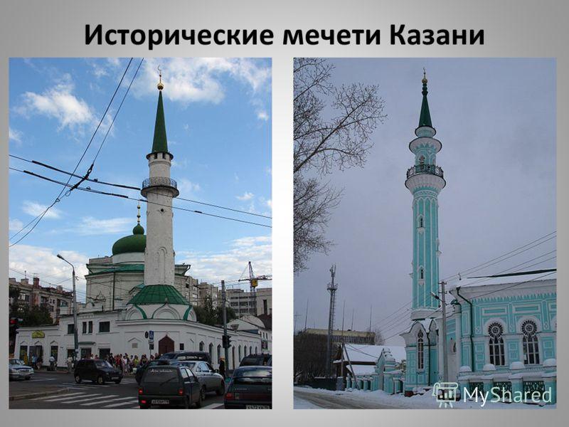 Исторические мечети Казани