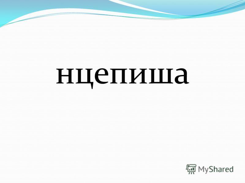 нцепиша