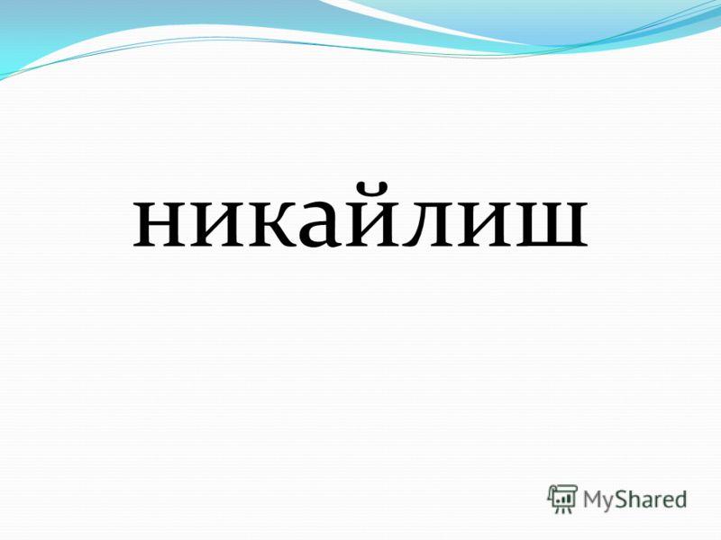 никайлиш
