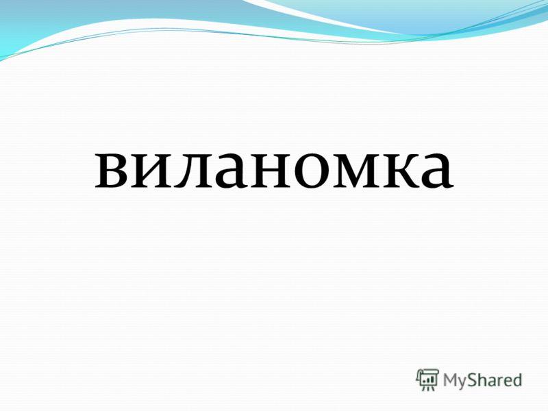виланомка