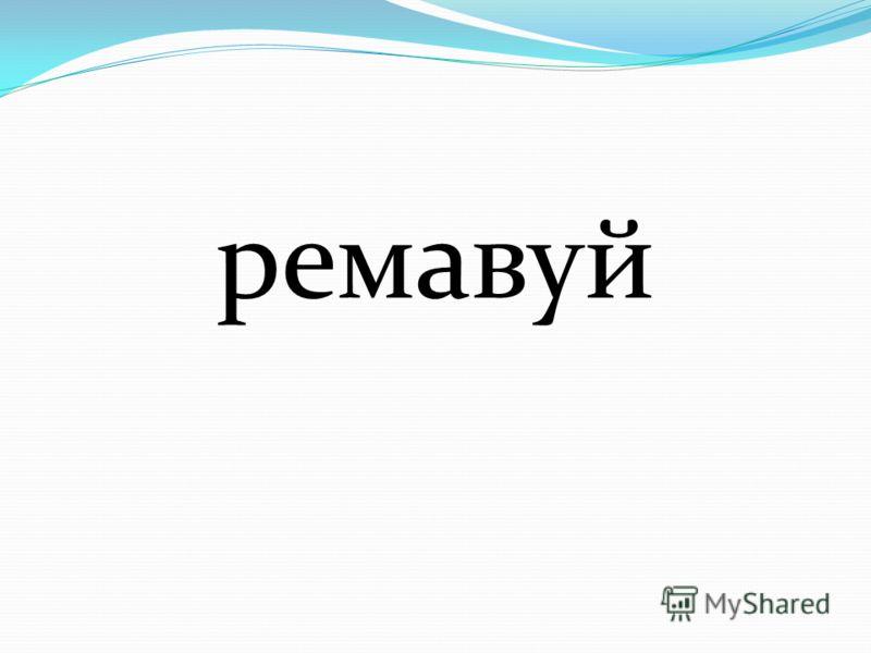 ремавуй