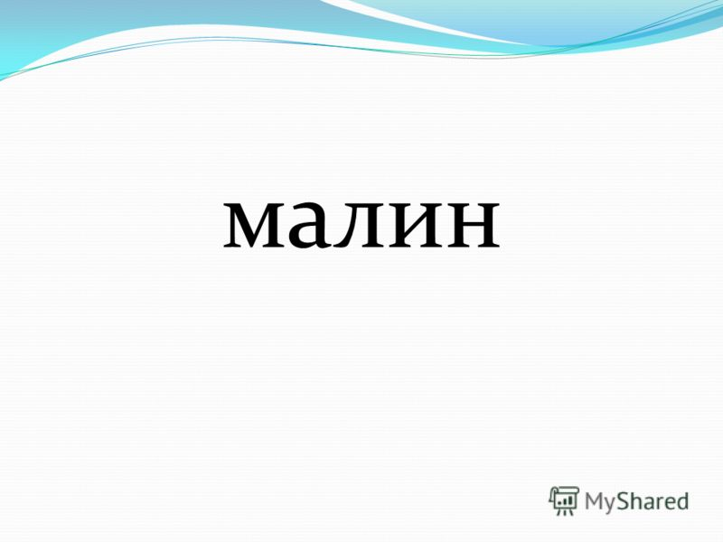 малин