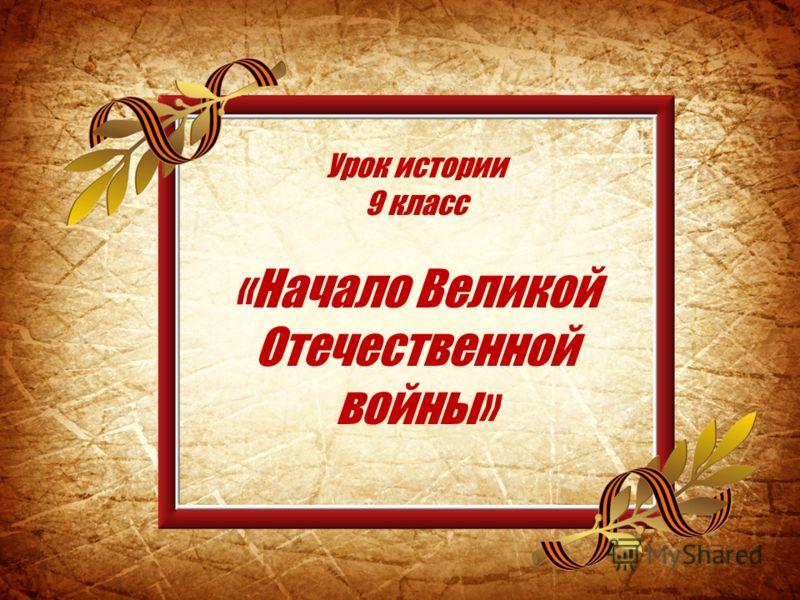 Скачать Презентацию На Тему Начало Великой Отечественной Войны - фото 4