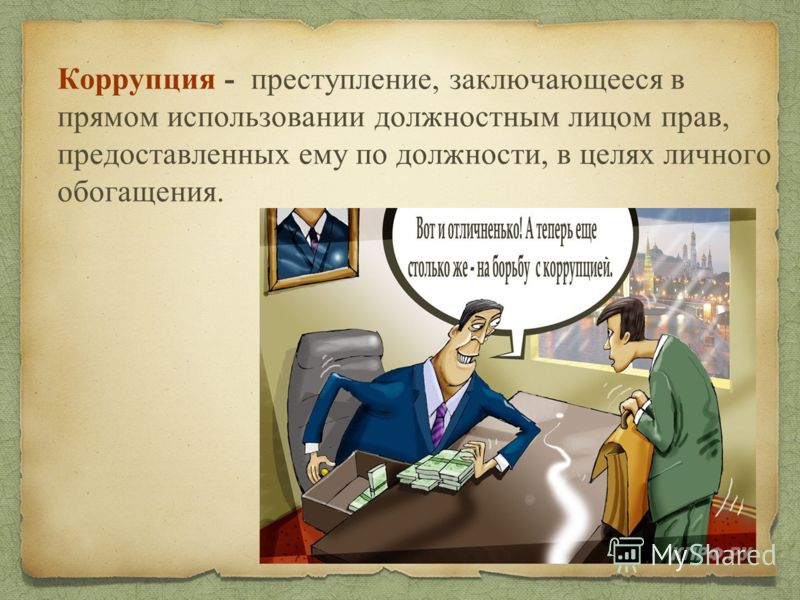 Коррупция - преступление, заключающееся в прямом использовании должностным лицом прав, предоставленных ему по должности, в целях личного обогащения.