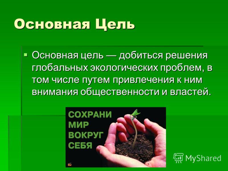 Гринпис Гри́нпис (англ. Greenpeace «зелёный мир») международная общественная природоохранная организация, основанная в Канаде в 1971 году. Гри́нпис (англ. Greenpeace «зелёный мир») международная общественная природоохранная организация, основанная в