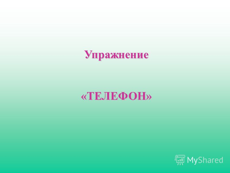 Упражнение«ТЕЛЕФОН»