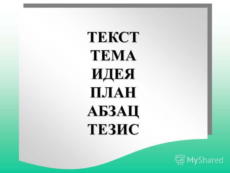 ТЕКСТ ТЕМА ИДЕЯ ПЛАН АБЗАЦ ТЕЗИС