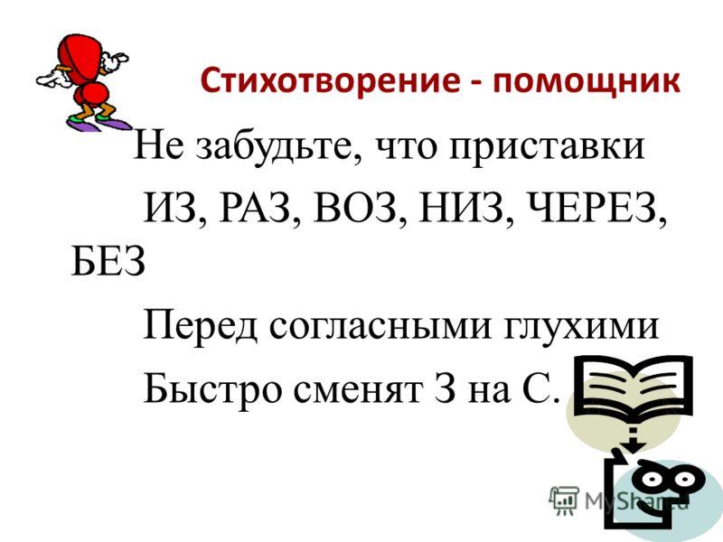 Стихотворение - помощник Не забудьте, что приставки ИЗ, РАЗ, ВОЗ, НИЗ, ЧЕРЕЗ, БЕЗ Перед согласными глухими Быстро сменят З на С. 13