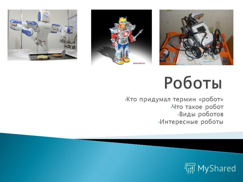 Кто придумал термин «робот» Что такое робот Виды роботов Интересные роботы