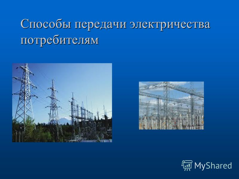 Способы передачи электричества потребителям