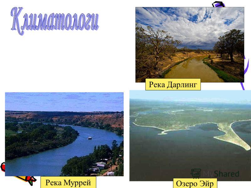 Река Муррей Озеро Эйр Река Дарлинг