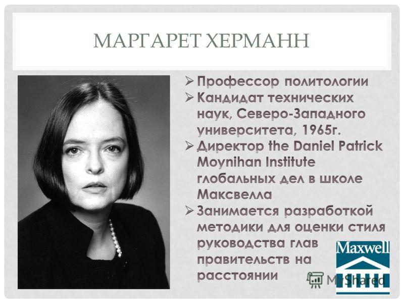 МАРГАРЕТ ХЕРМАНН