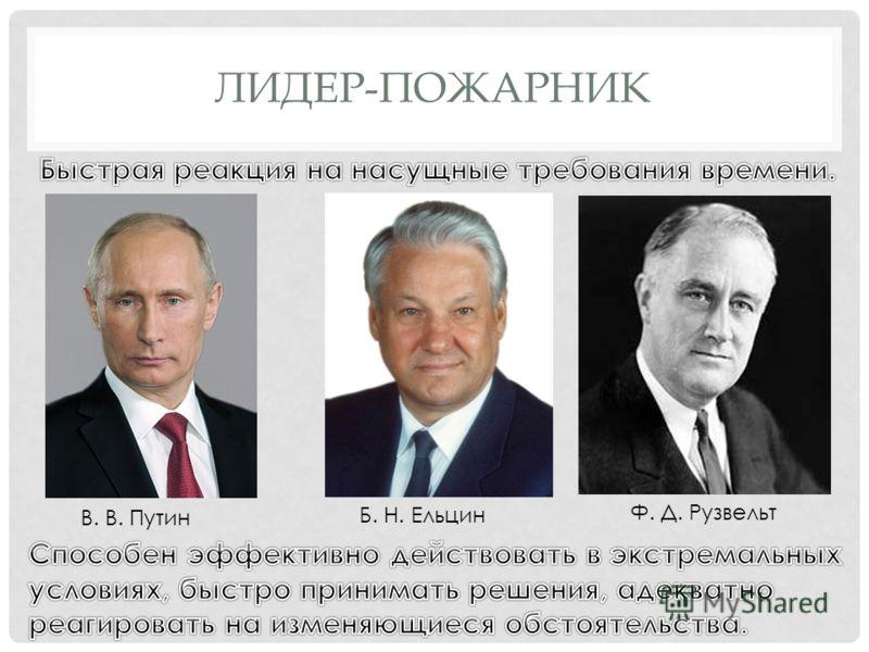 ЛИДЕР-ПОЖАРНИК В. В. Путин Б. Н. Ельцин Ф. Д. Рузвельт
