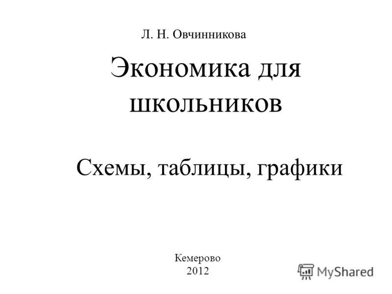 Л. Н. Овчинникова Кемерово 2012 Экономика для школьников Схемы, таблицы, графики