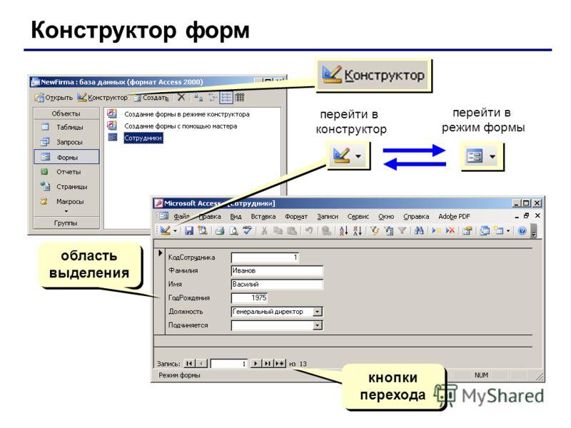 Конструктор форм перейти в конструктор перейти в режим формы область выделения кнопки перехода
