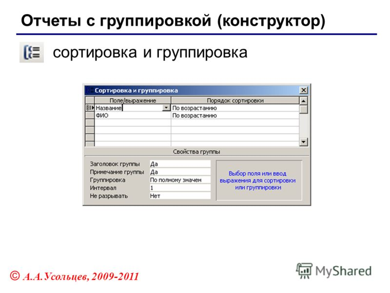 Отчеты с группировкой (конструктор) сортировка и группировка © А.А.Усольцев, 2009-2011