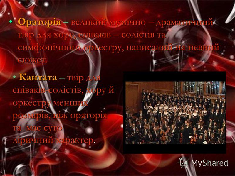 Ораторія – великий музично – драматичний твір для хору, співаків – солістів та симфонічного оркестру, написаний на певний сюжет.Ораторія – великий муз