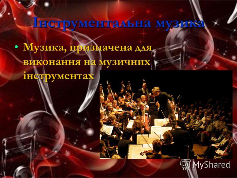 Інструментальна музика Музика, призначена для виконання на музичних інструментах