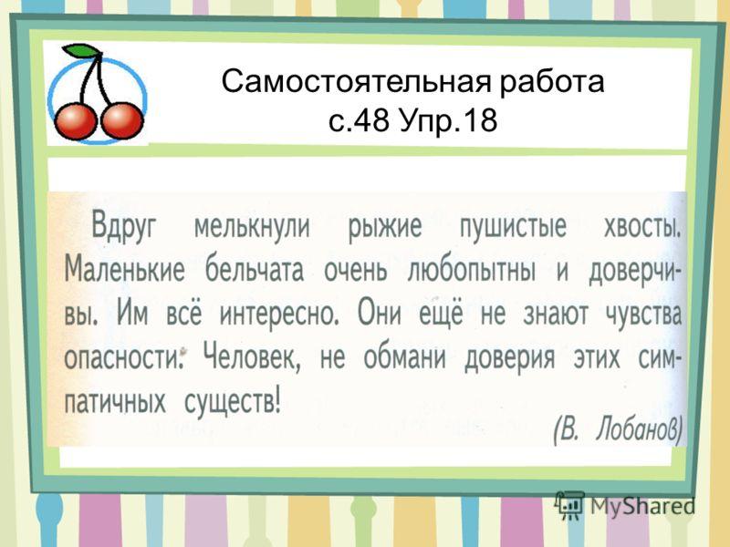 Самостоятельная работа с.48 Упр.18