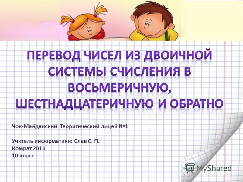 Чок-Майданский Теоритический лицей 1 Учитель информатики: Слав С. П. Комрат 2013 10 класс
