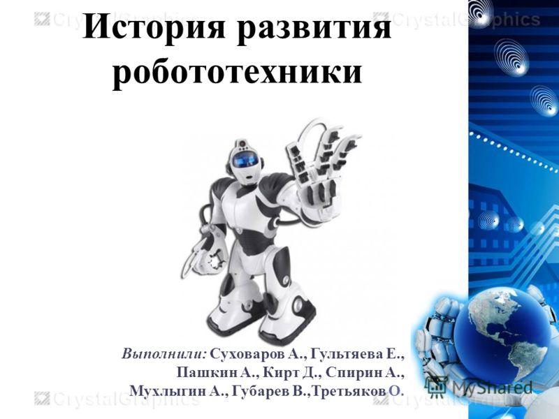 скачать презентацию на тему робототехника