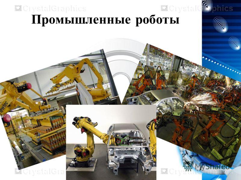 Промышленные роботы Промышленные роботы