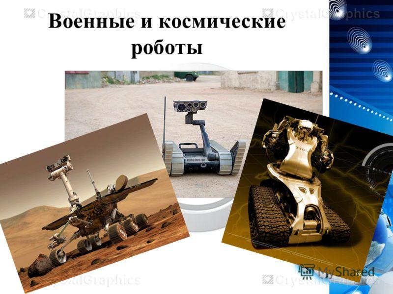 Военные и космические роботы