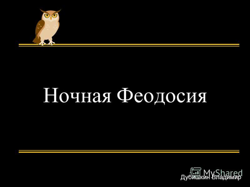 Ночная Феодосия Дубишкин Владимир