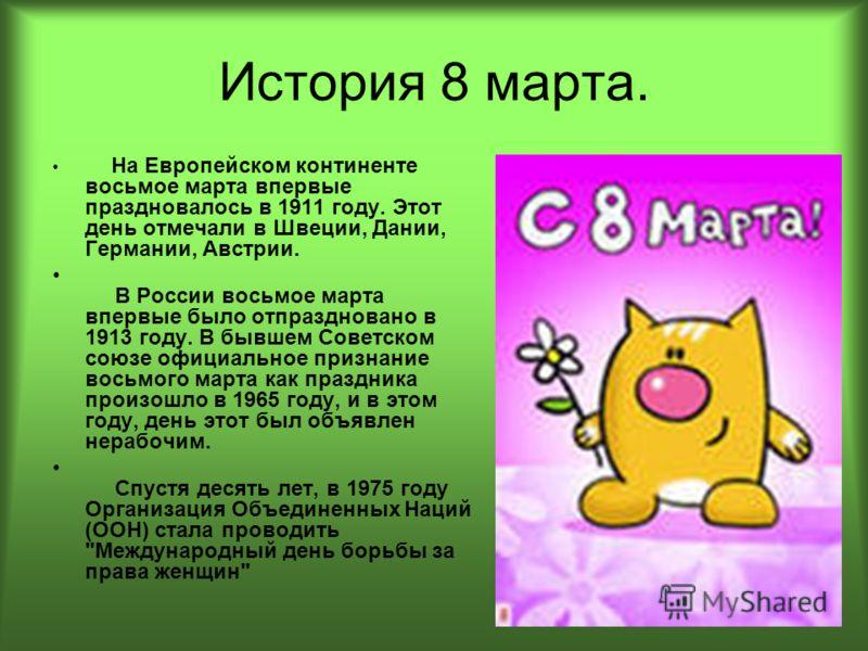 Картинки с праздников 8 марта