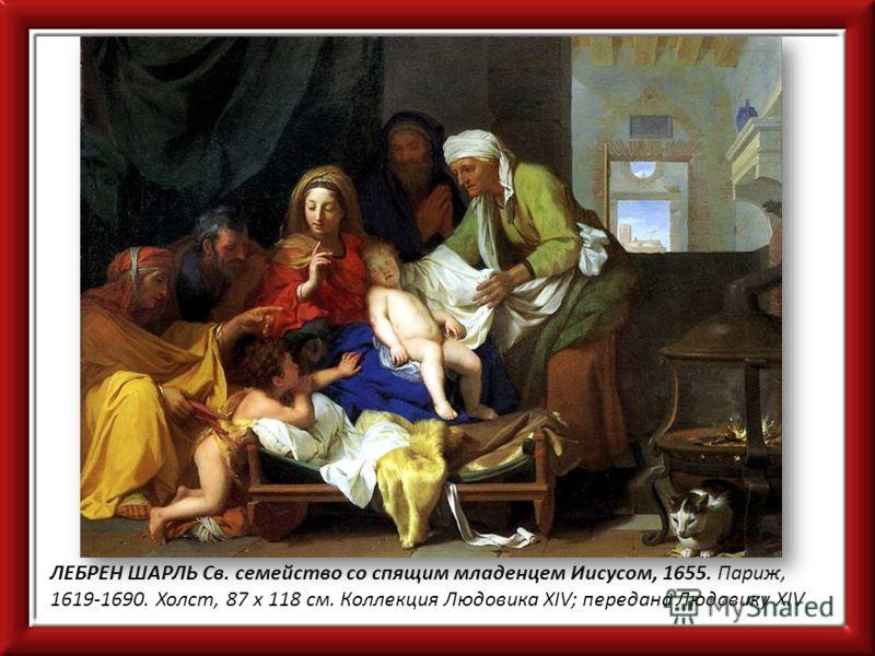 ЛЕБРЕН ШАРЛЬ Св. семейство со спящим младенцем Иисусом, 1655. Париж, 1619-1690. Холст, 87 х 118 см. Коллекция Людовика XIV; передана Людовику XIV