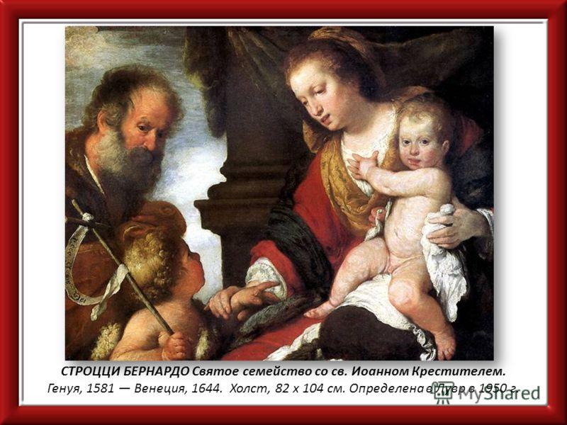 СТРОЦЦИ БЕРНАРДО Святое семейство со св. Иоанном Крестителем. Генуя, 1581 Венеция, 1644. Холст, 82 х 104 см. Определена в Лувр в 1950 г.