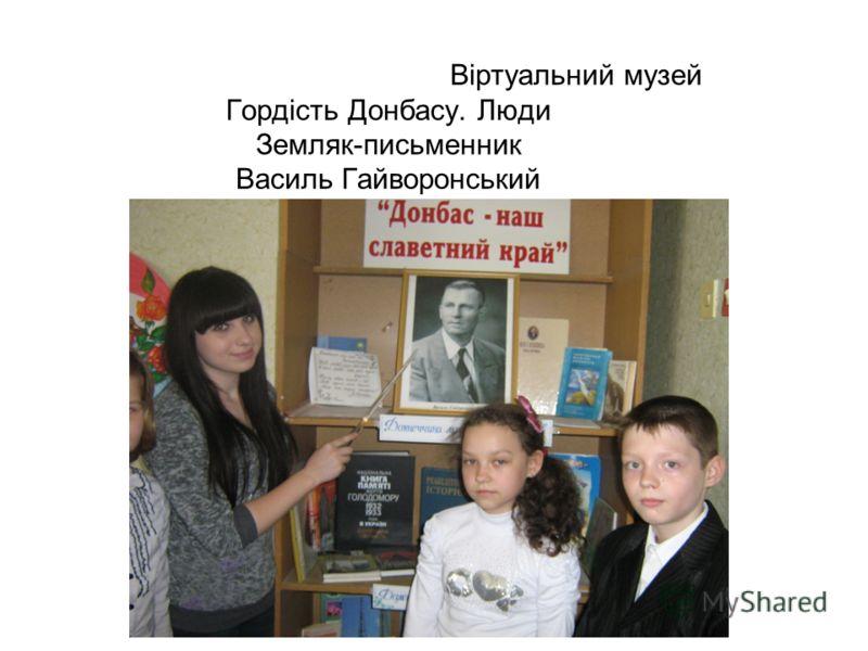 Віртуальний музей Гордість Донбасу. Люди Земляк-письменник Василь Гайворонський
