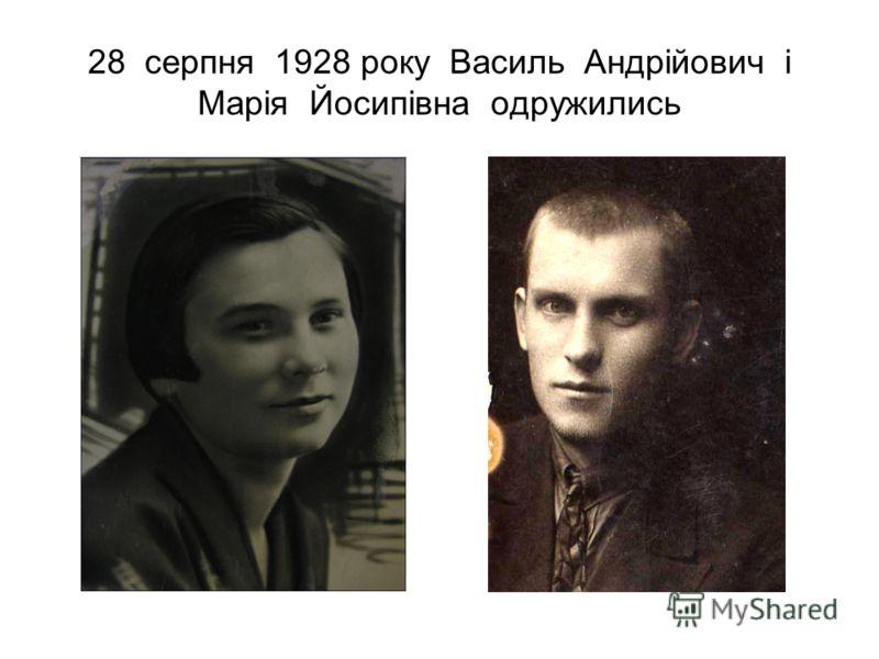 28 серпня 1928 року Василь Андрійович і Марія Йосипівна одружились