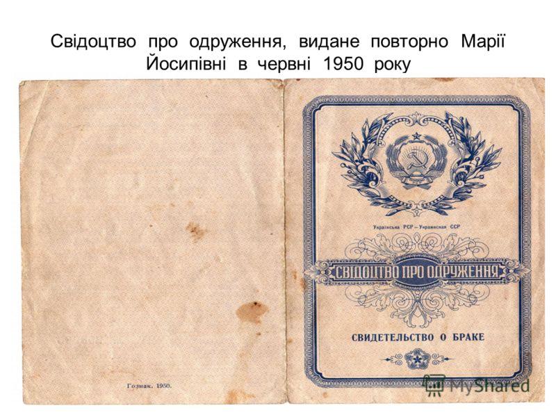 Свідоцтво про одруження, видане повторно Марії Йосипівні в червні 1950 року