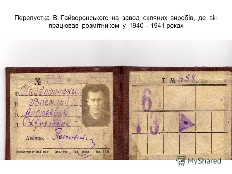 Перепустка В. Гайворонського на завод скляних виробів, де він працював розмітником у 1940 – 1941 роках