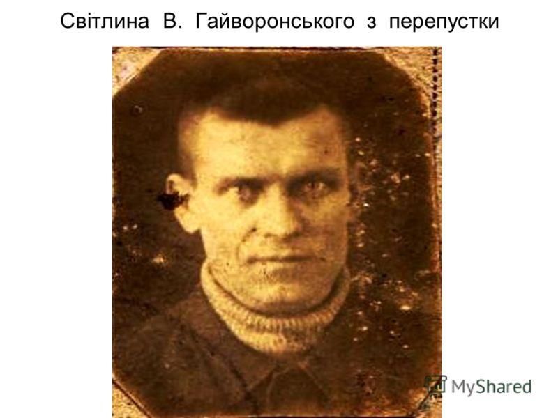 Світлина В. Гайворонського з перепустки