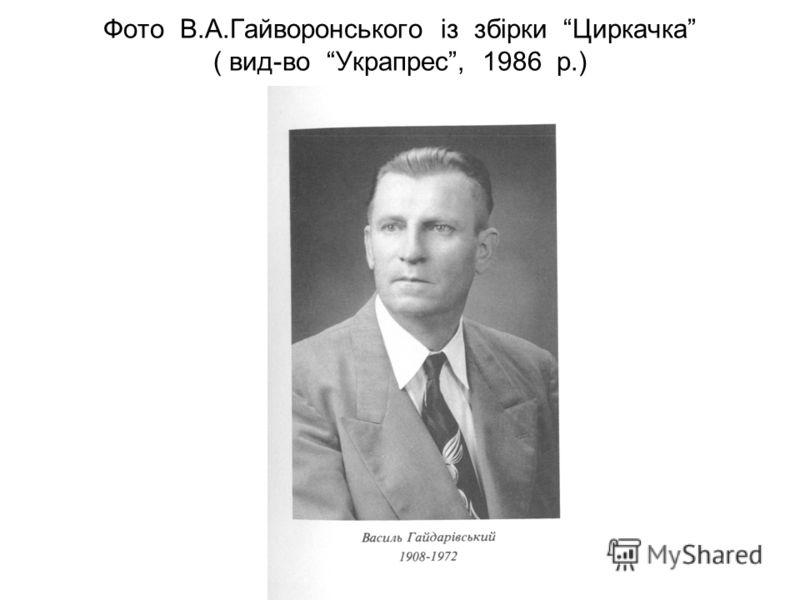 Фото В.А.Гайворонського із збірки Циркачка ( вид-во Украпрес, 1986 р.)
