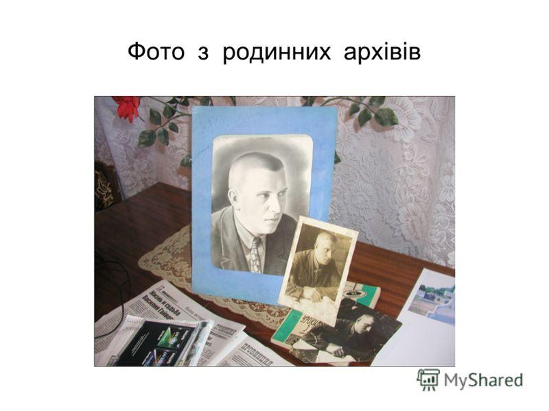 Фото з родинних архівів