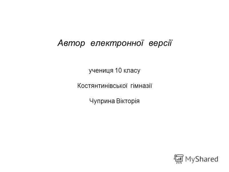 Автор електронної версії учениця 10 класу Костянтинівської гімназії Чуприна Вікторія